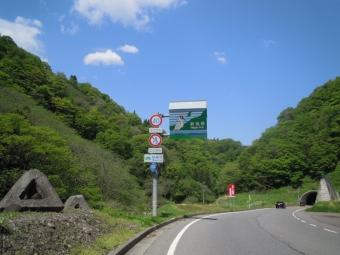 新潟県へ終わってみればこれから下り180505
