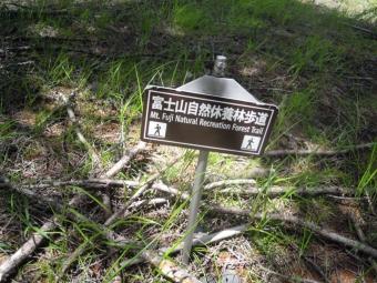 富士山自然休養林歩道180713