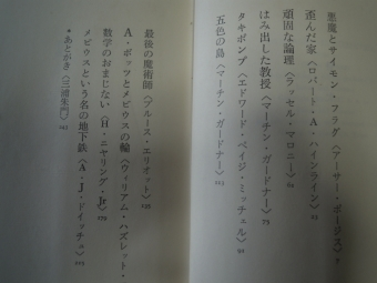第4次元の小説目次ー1-180711