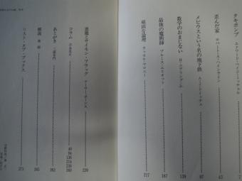 第4次元の小説目次ー2-180711