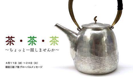 茶茶茶DM