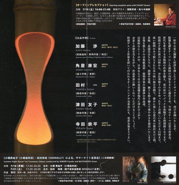 夏の宵茶会004