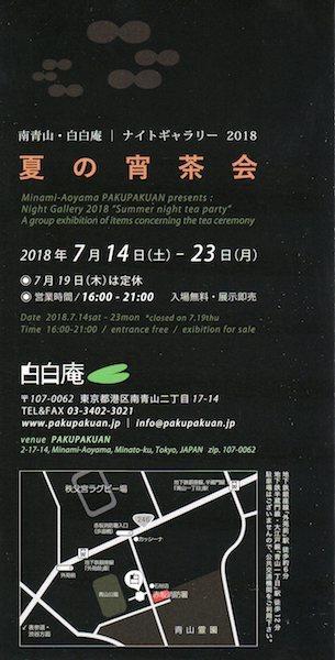 夏の宵茶会003