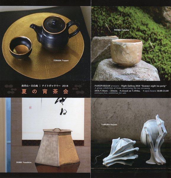 夏の宵茶会002