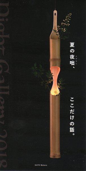 夏の宵茶会001