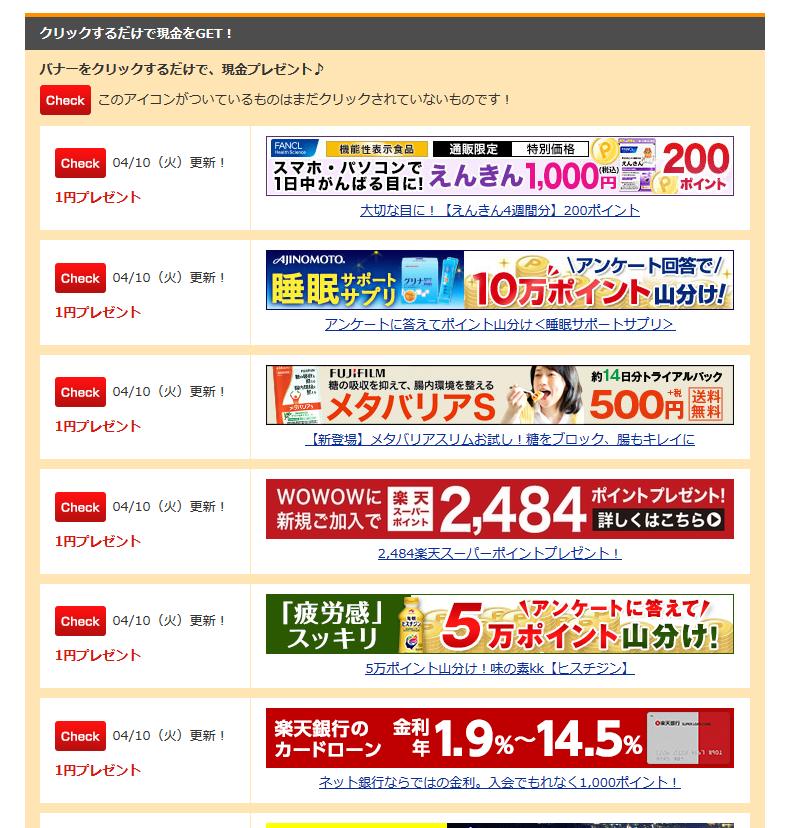 Screenshot-2018-4-11 Rakuten Bank