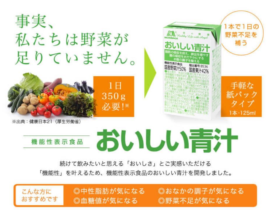 Screenshot-2018-4-21 おいしい青汁24本 - 森永製菓オンラインショップ
