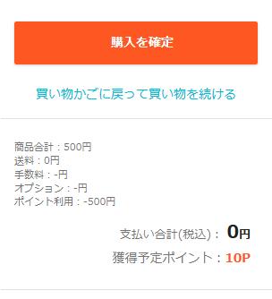 Screenshot-2018-4-25 ご購入内容確認 Wowma (ワウマ)-通販サイト