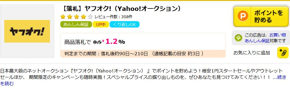 Screenshot-2018-4-28 ハピタス