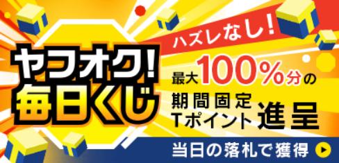 Screenshot-2018-4-28 ヤフオク - 日本最大級のネットオークションサイト