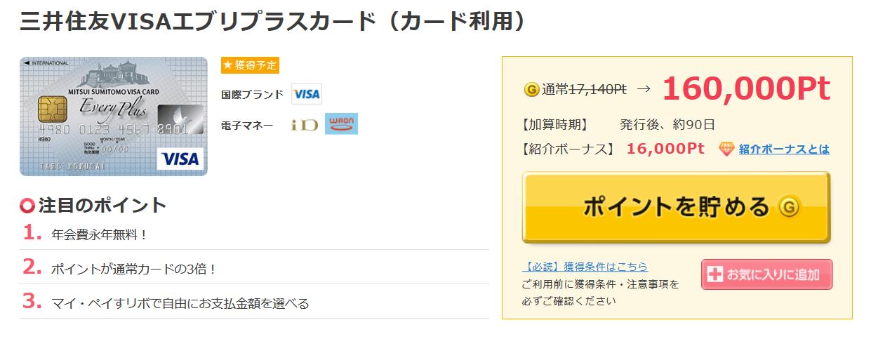 Screenshot-2018-4-30 三井住友VISAエブリプラスカード(カード利用)をお得につくるならGetMoney
