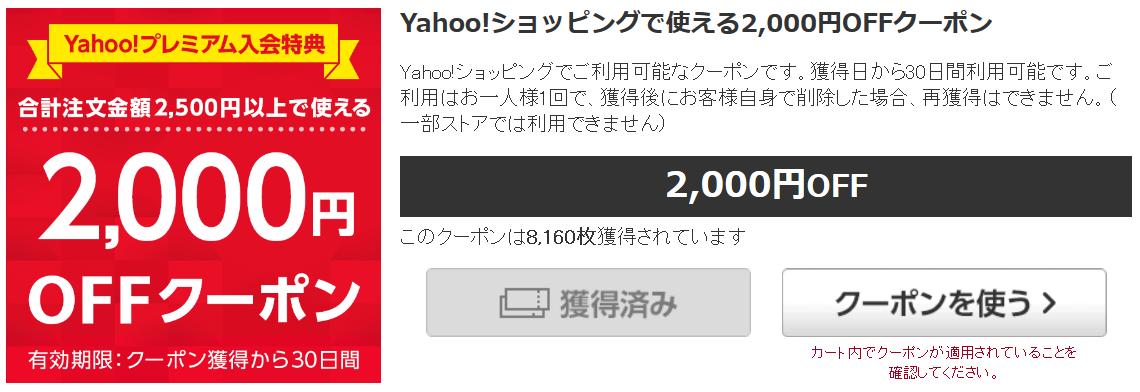 Screenshot-2018-6-7 Yahoo ショッピングで使える2,000円OFFクーポン