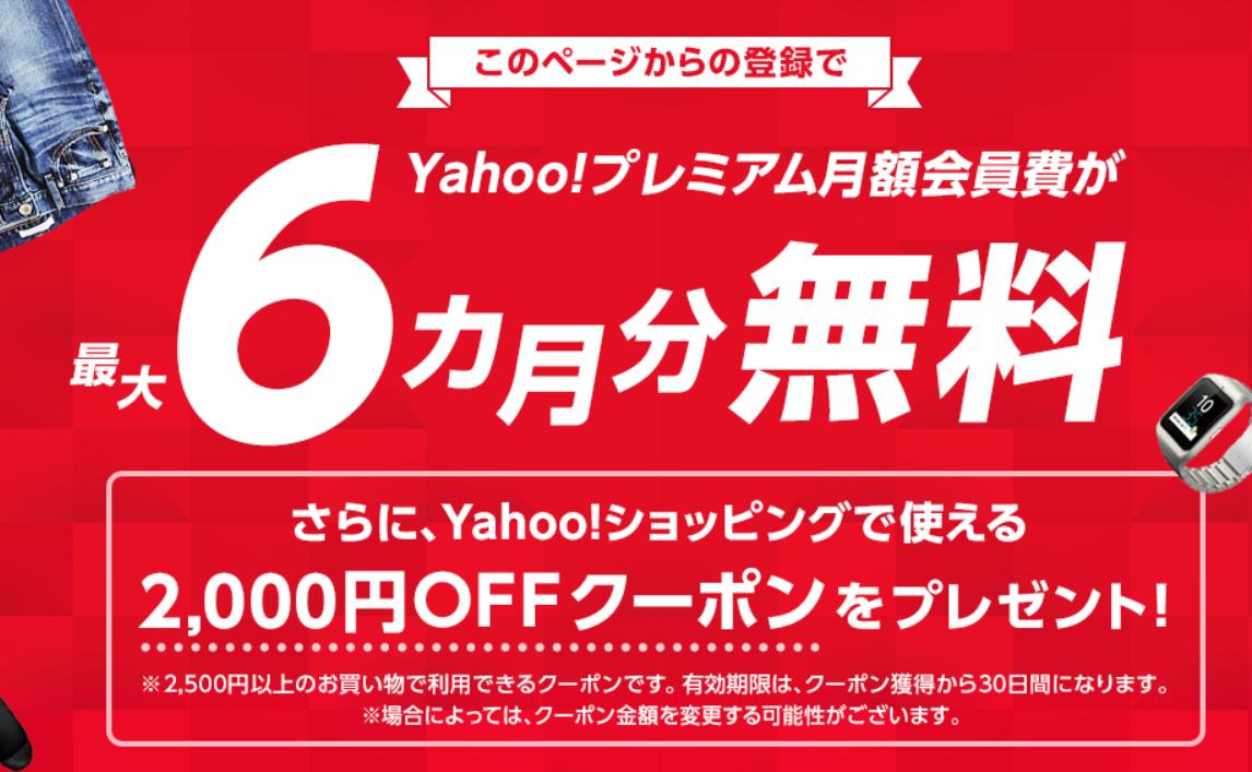 Screenshot-2018-6-7 Yahoo プレミアム月額会員費が最大6カ月分無料、さらにYahoo ショッピングで使える2,000円OFFクーポンをプレゼント! - Yahoo プレミアム