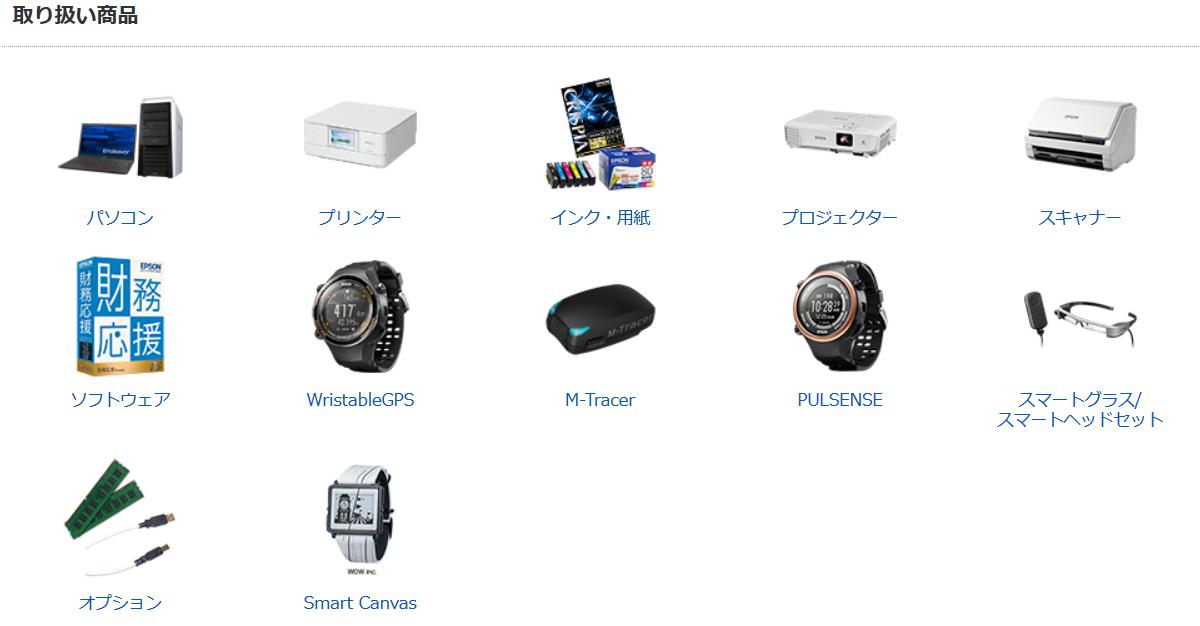 Screenshot-2018-6-14 エプソンの公式通販サイト エプソンダイレクトショップ