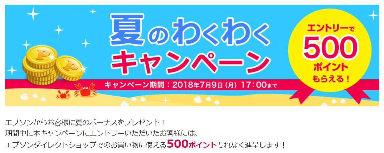 Screenshot-2018-6-14 夏のわくわくキャンペーン エプソンダイレクトショップ