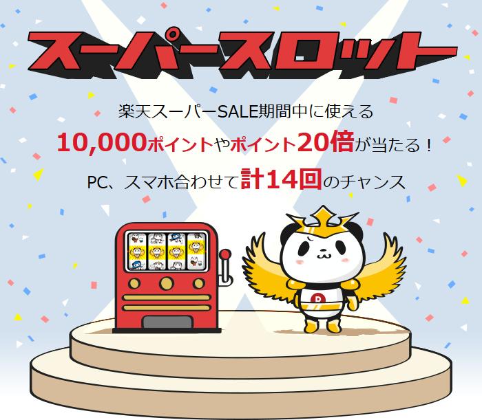 Screenshot-2018-6-16 【楽天市場】楽天スーパーSALE
