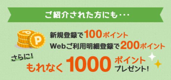 Screenshot-2018-6-17 友だち紹介プログラム(ログイン) カテエネ