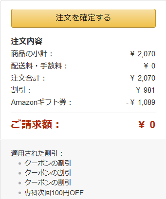 Screenshot-2018-6-23 注文の確定 - Amazon co jp レジ(1)