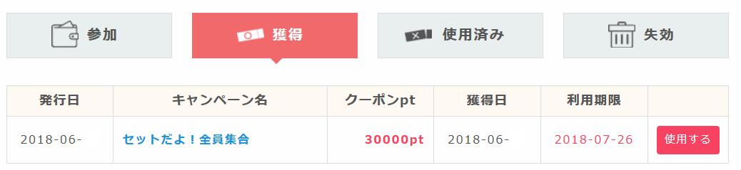 Screenshot-2018-6-27 カムtoクーポン ポイントサイトのポイントインカム