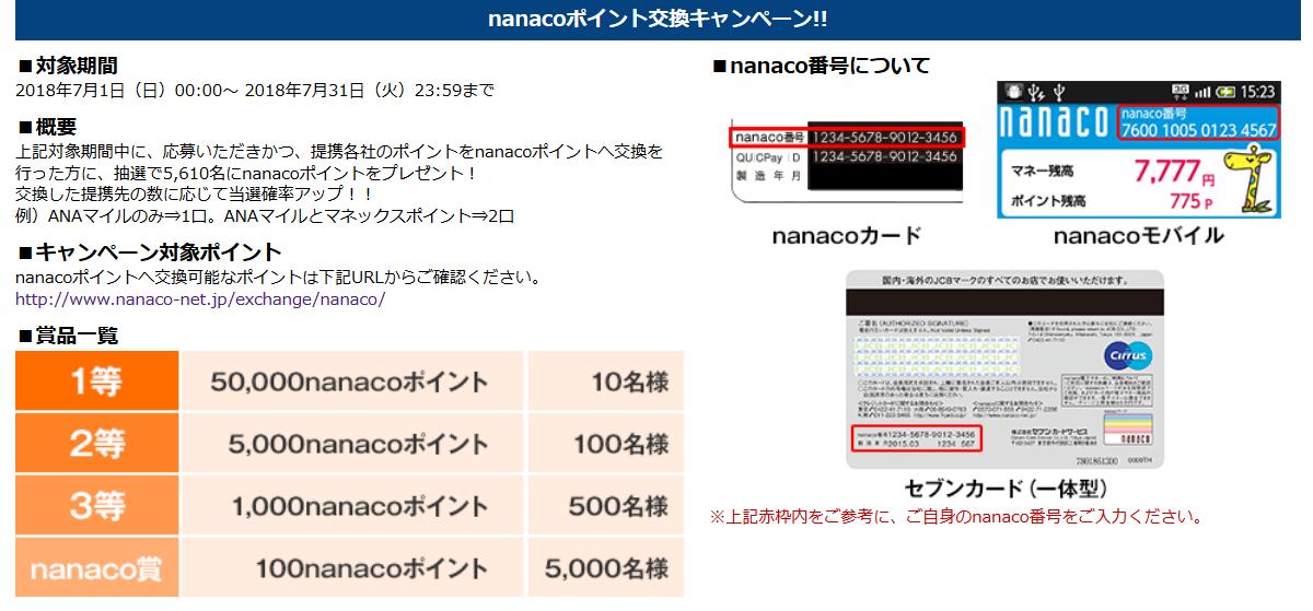 Screenshot-2018-6-30 nanacoポイント交換キャンペーン