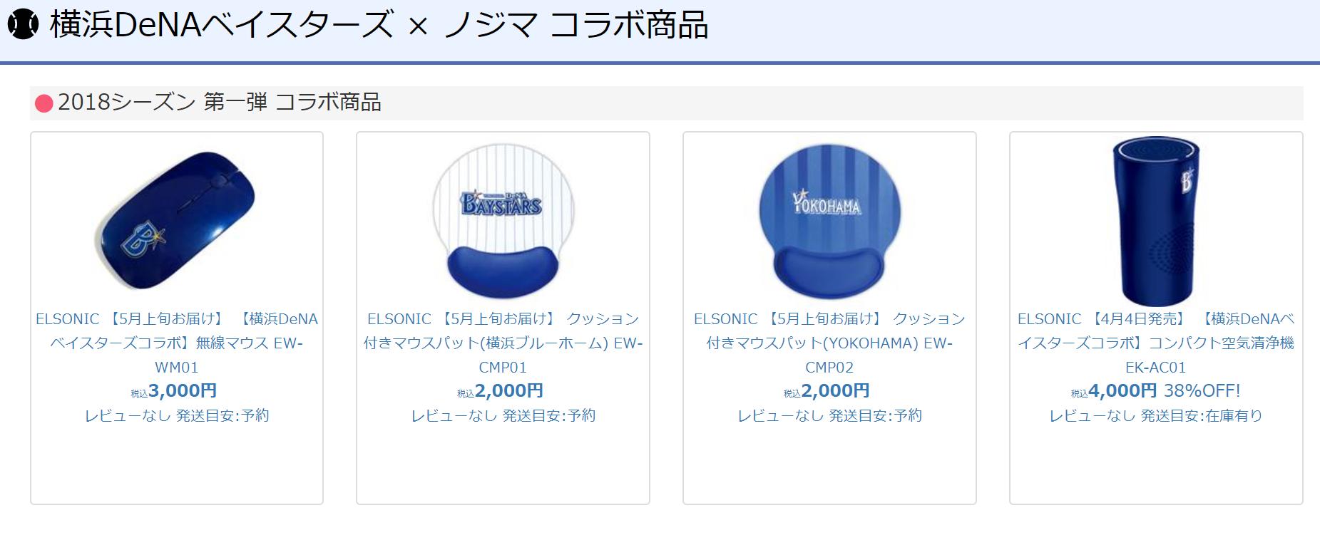 横浜DeNAベイスターズ×ノジマコラボ商品