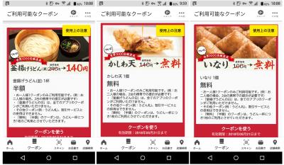 丸亀製麺アプリ クーポン