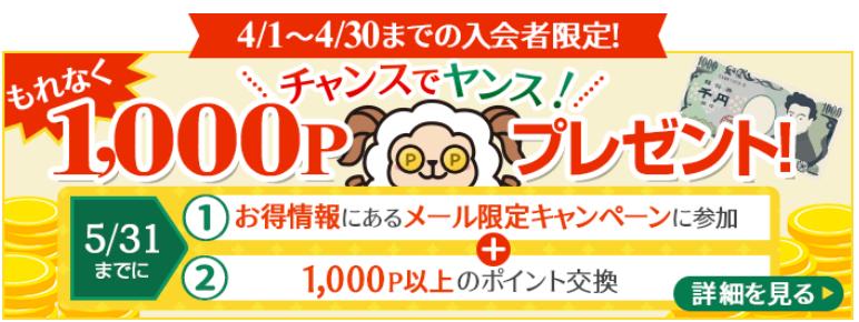 ライフメディア 4月限定キャンペーン
