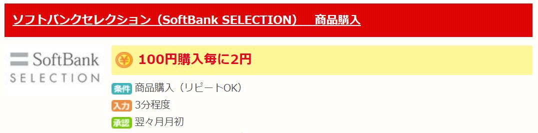ソフトバンクセレクション(SoftBank SELECTION) えんためねっと