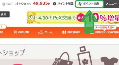 ライフメディア PeX増量キャンペーン ①