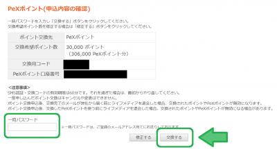 ライフメディア PeX増量キャンペーン ⑤