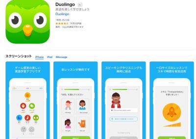 Duolingo(デュオリンゴ)