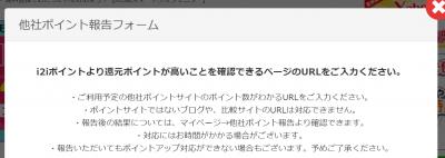 i2iポイント 他社ポイント報告フォーム