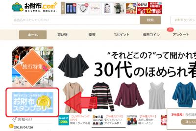お財布.com TOPページ