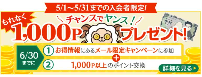 ライフメディア 5月限定キャンペーン