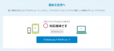 honto アプリ