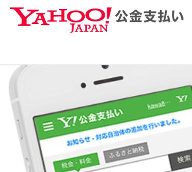 Yahoo!公金支払いのメリット、デメリット【毎年5月は自動車税納付 ...