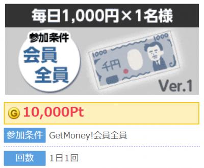 毎日1,000円ver.1