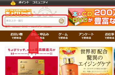 ちょびリッチTOPページ