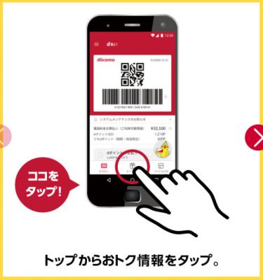 d払いアプリキャンペーンやり方①