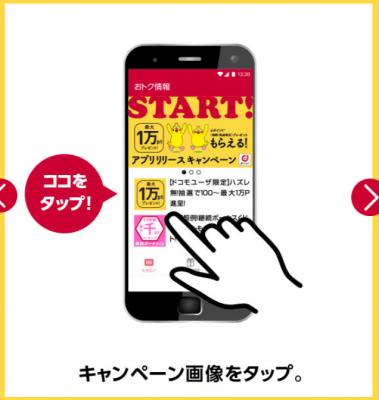d払いアプリキャンペーンやり方②