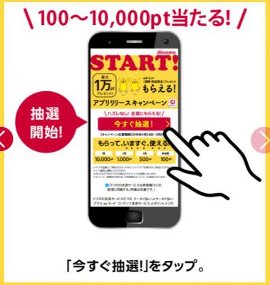d払いアプリキャンペーンやり方③