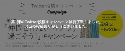 ステテコ&リラコリツイートキャンペーン