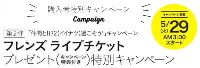 ステテコ&リラコ購入者限定キャンペーン