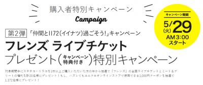 ステテコ・リラコ キャンペーン