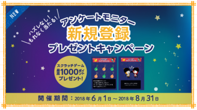 マクロミル 2018年6月~8月キャンペーン