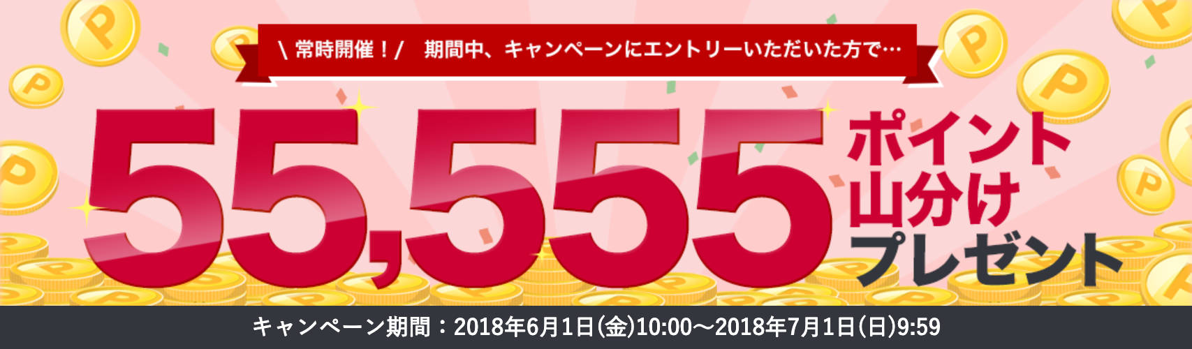 Rakooキャンペーン 2018年6月