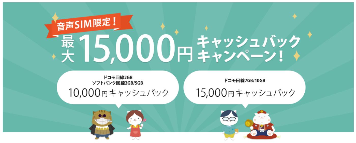 nuroモバイル キャンペーン