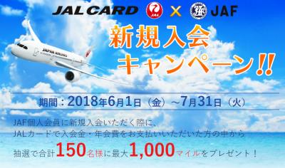 JAL×JAFキャンペーン