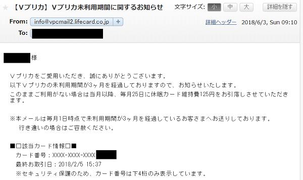 Vプリカ 未利用期間お知らせメール