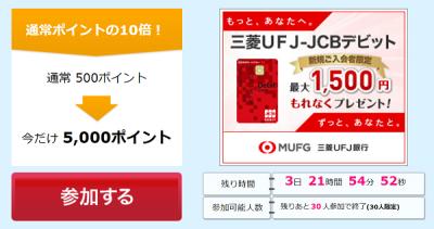 三菱UFJ-JCBデビットカード発行案件